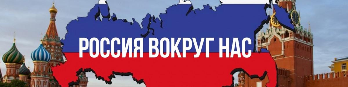 Россия вокруг нас
