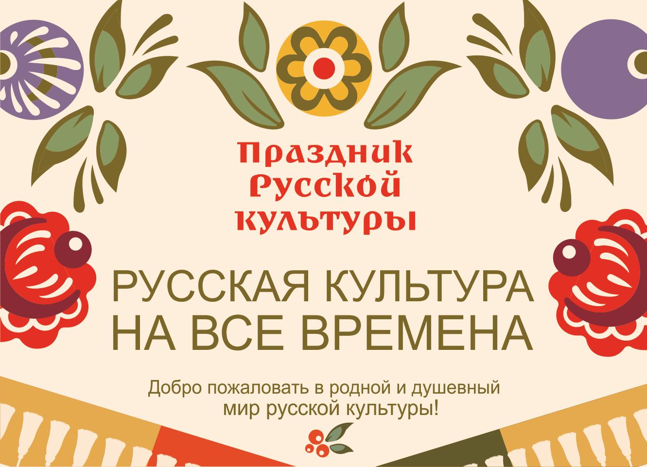 Русская культура на все времена