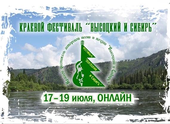 Высоцкий и Сибирь 2020