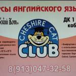 Чеширский