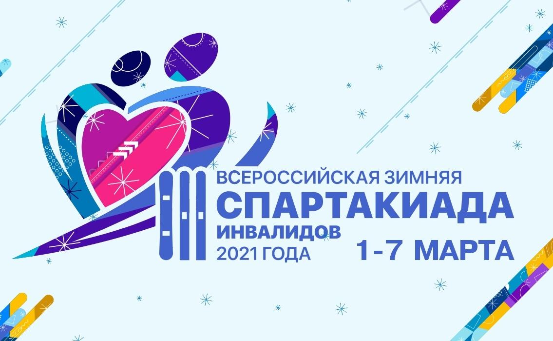 Спартакиада инвалидов 2021