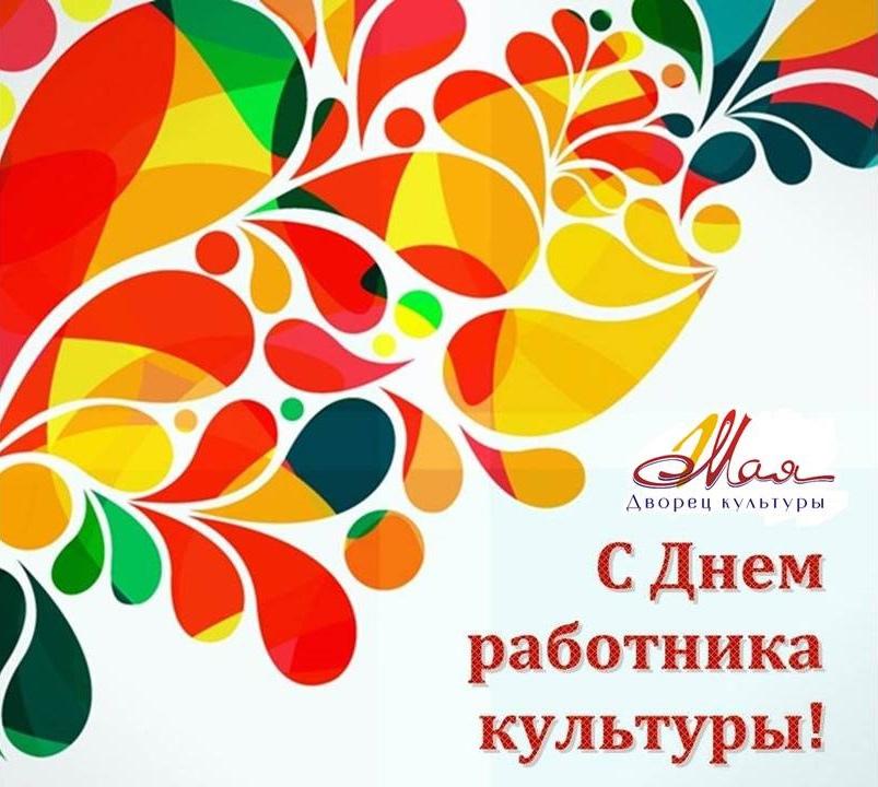 День работника культуры
