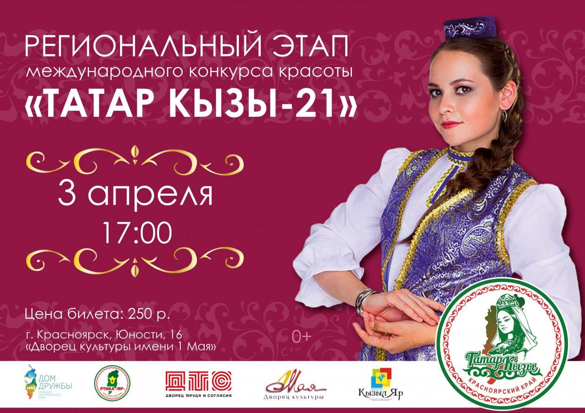 Татар Кызы 21