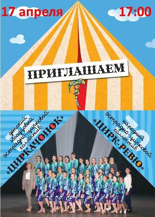 Цирк 17.04.2021