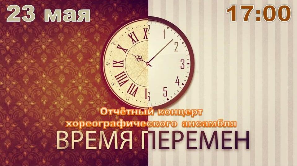 Время перемен 23.05